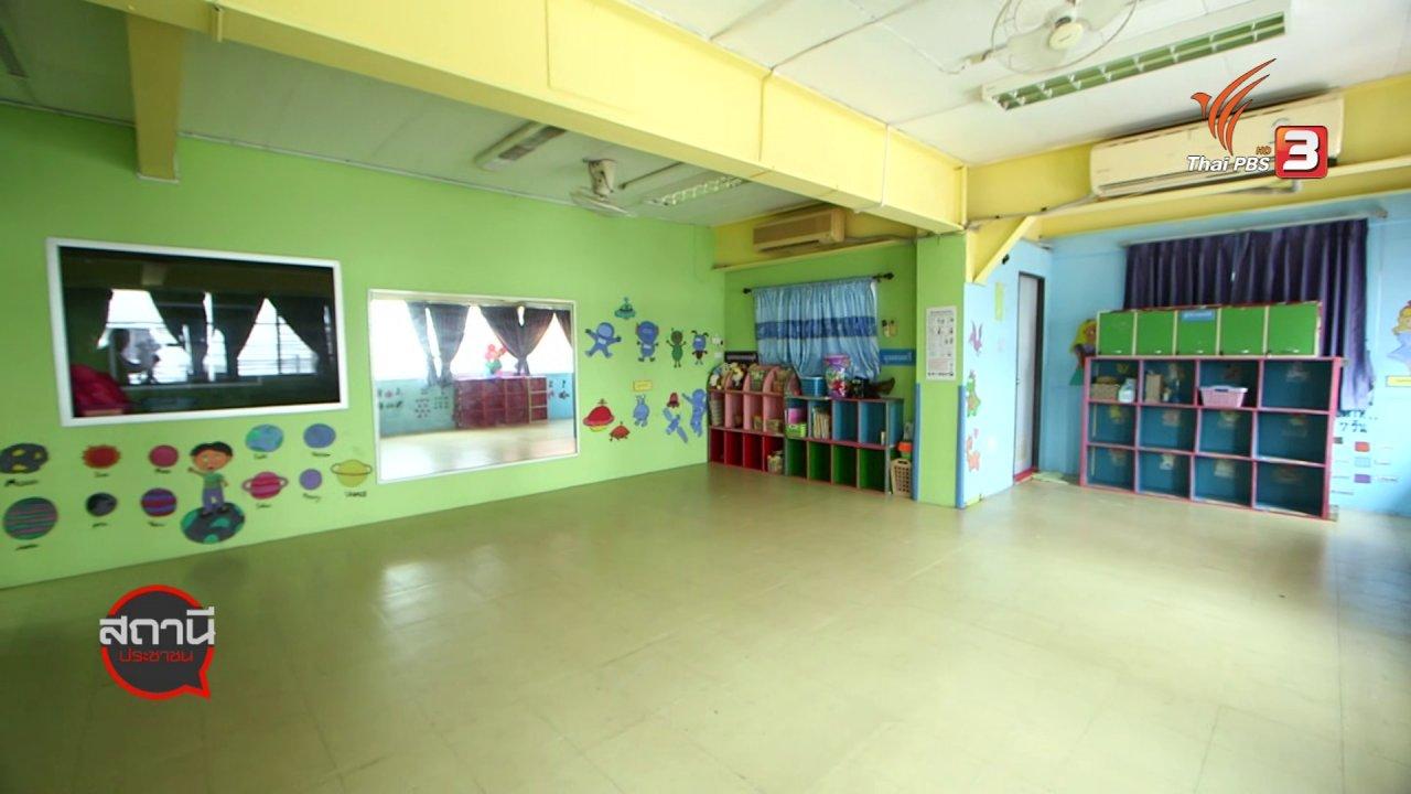 สถานีประชาชน - สถานีร้องเรียน : COVID-19 กระทบสถานรับเลี้ยงเด็กเล็ก (Nursery)