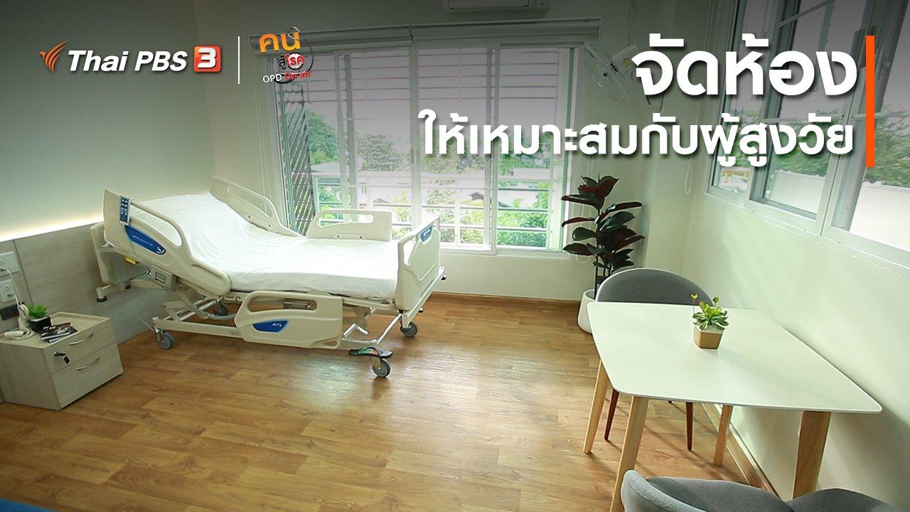 คนสู้โรค - รู้สู้โรค : จัดห้องให้เหมาะสมกับผู้สูงวัย