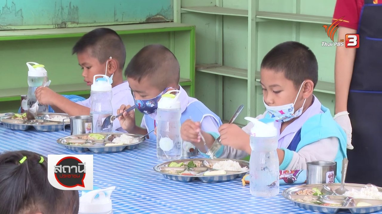 สถานีประชาชน - สถานีร้องเรียน : โครงการอาหารกลางวันเพื่อสุขภาพเด็กไทย จาก สสส.