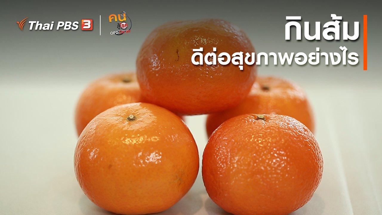 คนสู้โรค - กินดี อยู่ดี กับหมอพรเทพ : กินส้ม ดีต่อสุขภาพอย่างไร