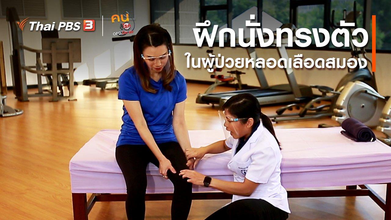 คนสู้โรค - บำบัดง่าย ๆ ด้วยกายภาพ : ฝึกนั่งทรงตัวในผู้ป่วยหลอดเลือดสมอง