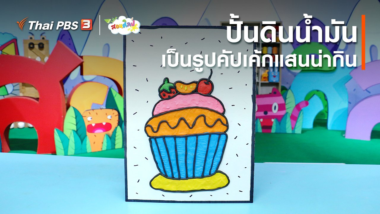 สอนศิลป์ - ไอเดียสอนศิลป์ : ปั้นดินน้ำมันเป็นรูปคัปเค้กแสนน่ากิน