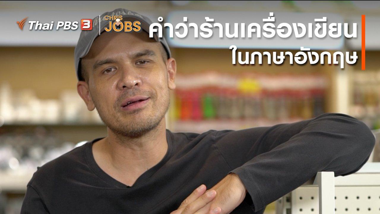 Chris Jobs - สาระน่ารู้จาก Chris Jobs : คำว่าร้านเครื่องเขียนในภาษาอังกฤษ