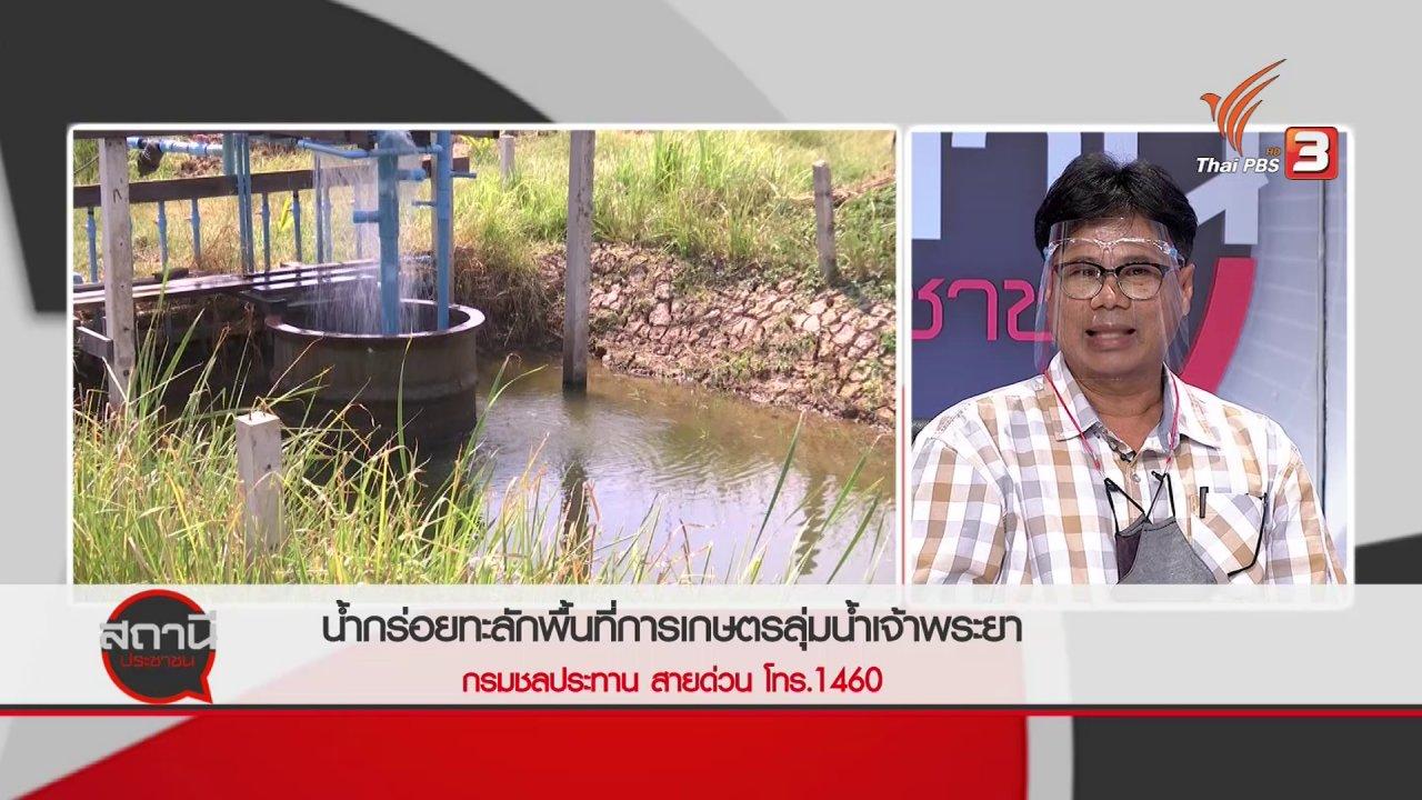 สถานีประชาชน - สถานีร้องเรียน : น้ำกร่อยทะลักพื้นที่การเกษตรลุ่มน้ำเจ้าพระยา