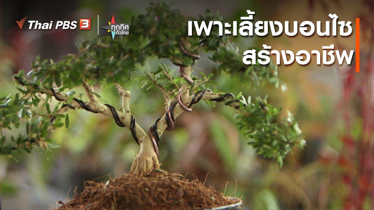 ทุกทิศทั่วไทย - เพาะเลี้ยงบอนไซสร้างอาชีพ
