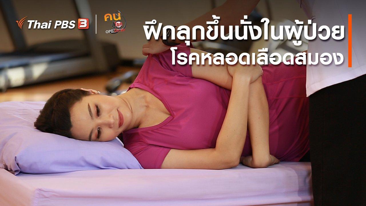 คนสู้โรค - บำบัดง่าย ๆ ด้วยกายภาพ : ฝึกลุกขึ้นนั่งในผู้ป่วยโรคหลอดเลือดสมอง
