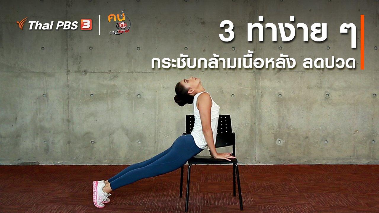 คนสู้โรค - ออกกำลังเป็นยา : 3 ท่าง่าย ๆ กระชับกล้ามเนื้อหลัง ลดปวด