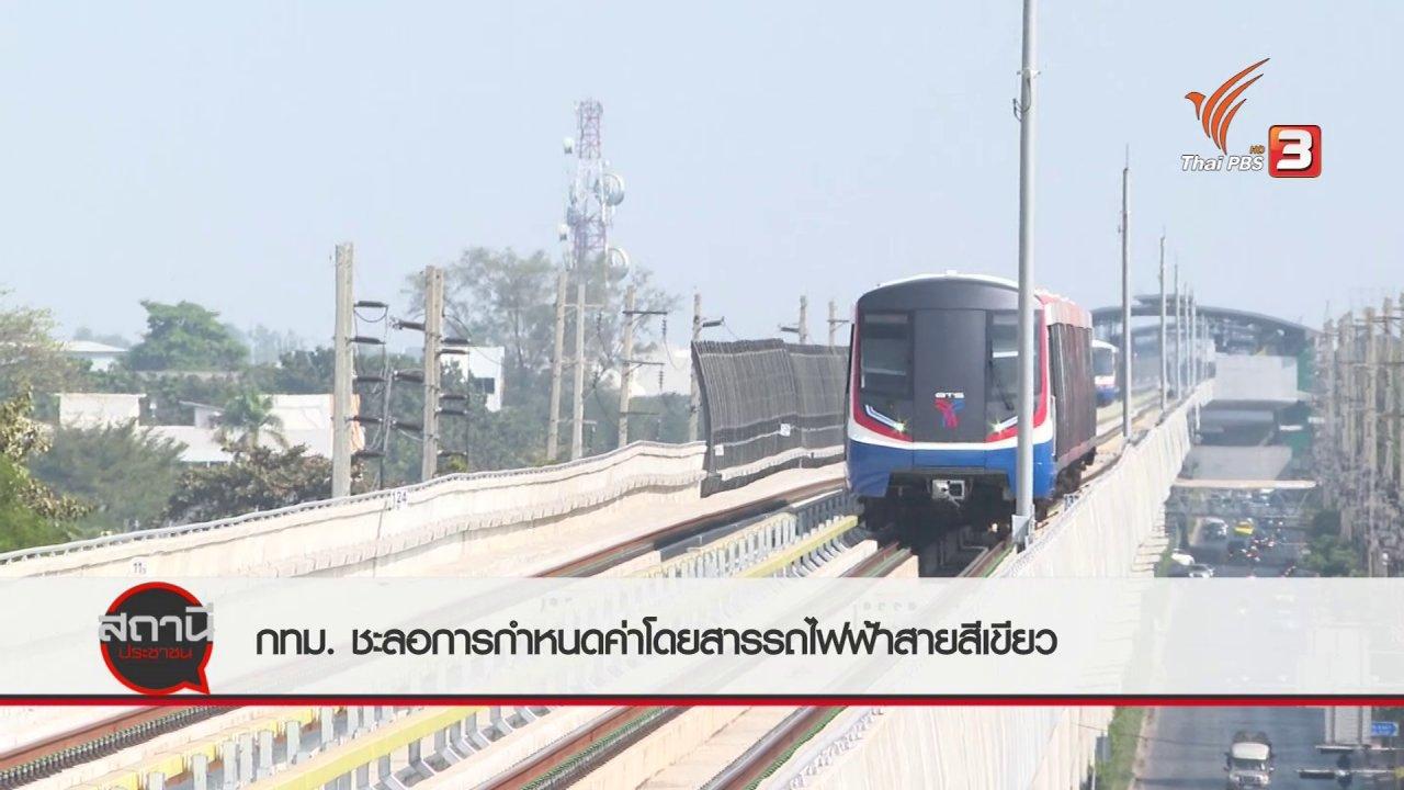 สถานีประชาชน - สถานีร้องเรียน : กทม.ชะลอการกำหนดค่าโดยสารรถไฟฟ้าสายสีเขียว