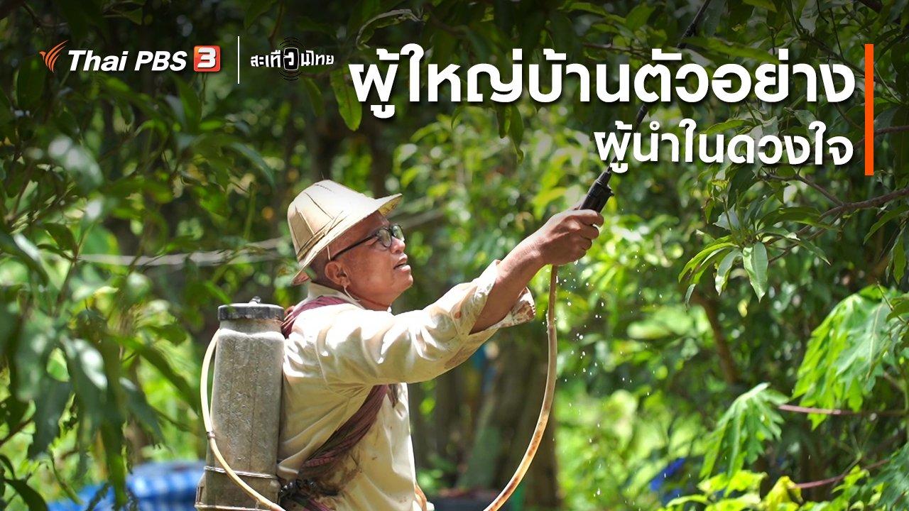 สะเทือนไทย - ผู้ใหญ่บ้านตัวอย่าง