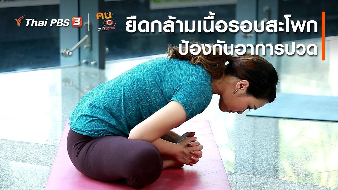 คนสู้โรค - โยคะบำบัด : ยืดกล้ามเนื้อรอบสะโพก ป้องกันอาการปวด