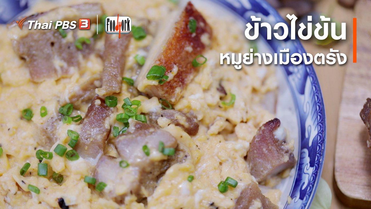 Foodwork - เมนูอาหารฟิวชัน : ข้าวไข่ข้นหมูย่างเมืองตรัง