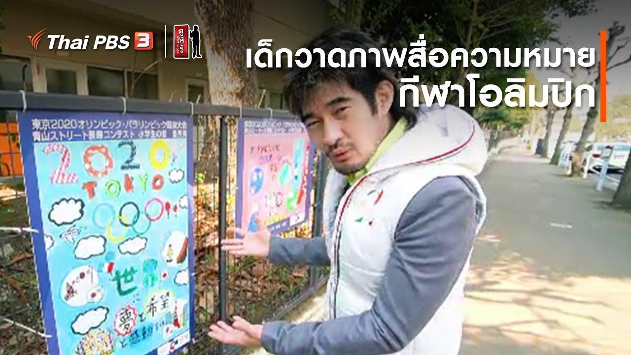 ดูให้รู้ Dohiru - รู้ให้ลึกเรื่องญี่ปุ่น : เด็กวาดภาพสื่อความหมายกีฬาโอลิมปิก