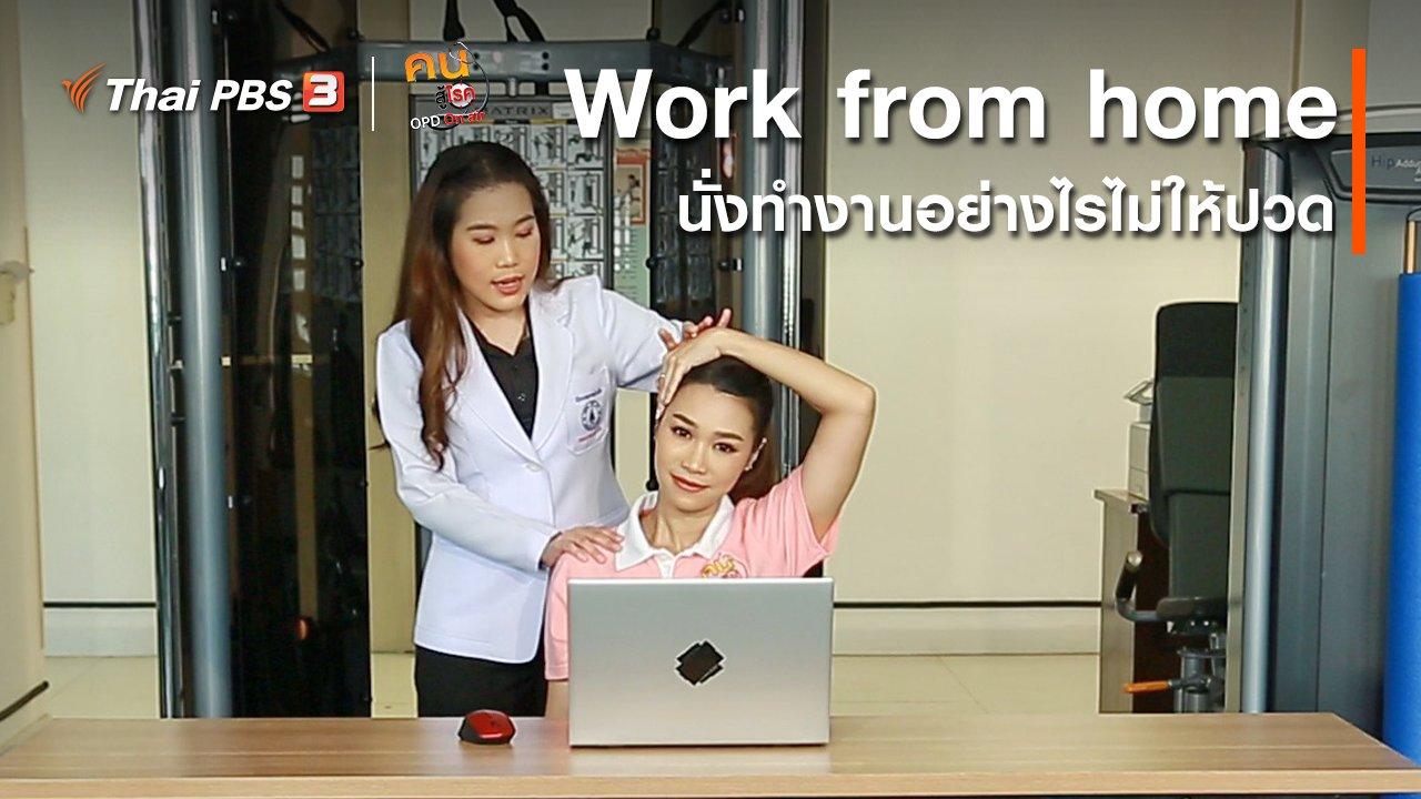 คนสู้โรค - บำบัดง่าย ๆ ด้วยกายภาพ : Work from home อย่างไรไม่ให้ปวด