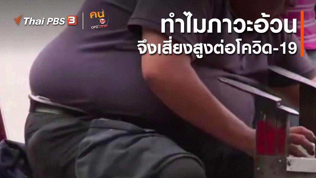 คนสู้โรค - รู้สู้โรค : ทำไมภาวะอ้วนจึงเสี่ยงสูงต่อโควิด-19