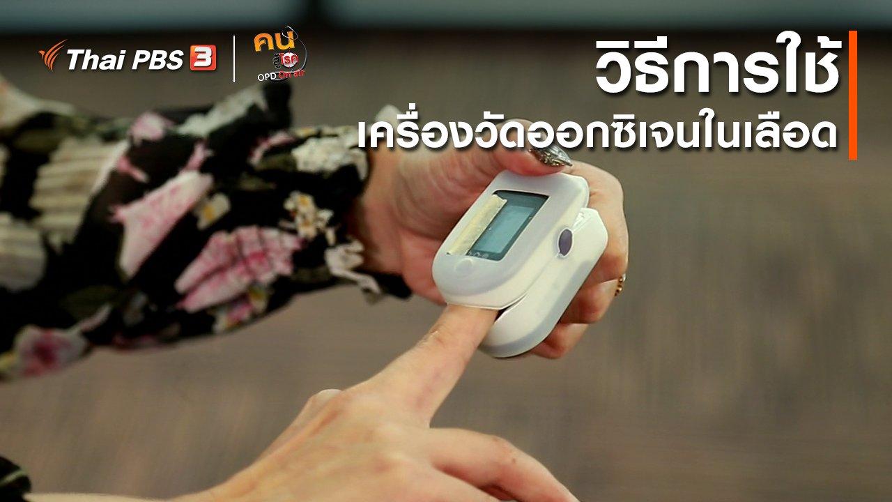 คนสู้โรค - ปรับก่อนป่วย : การใช้เครื่องวัดออกซิเจนในเลือด