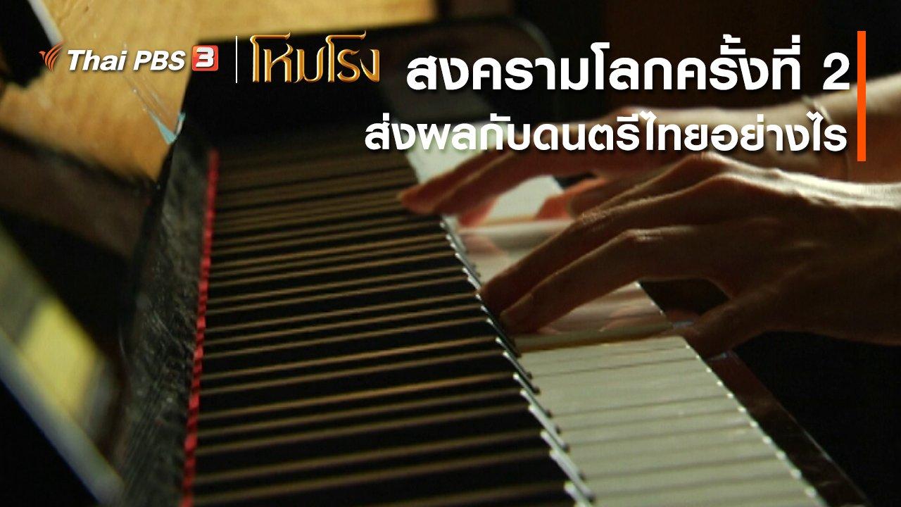 ละคร โหมโรง - เสียงสะท้อนจากโหมโรง : ช่วงสงครามโลกครั้งที่ 2 ส่งผลกับดนตรีไทยอย่างไร
