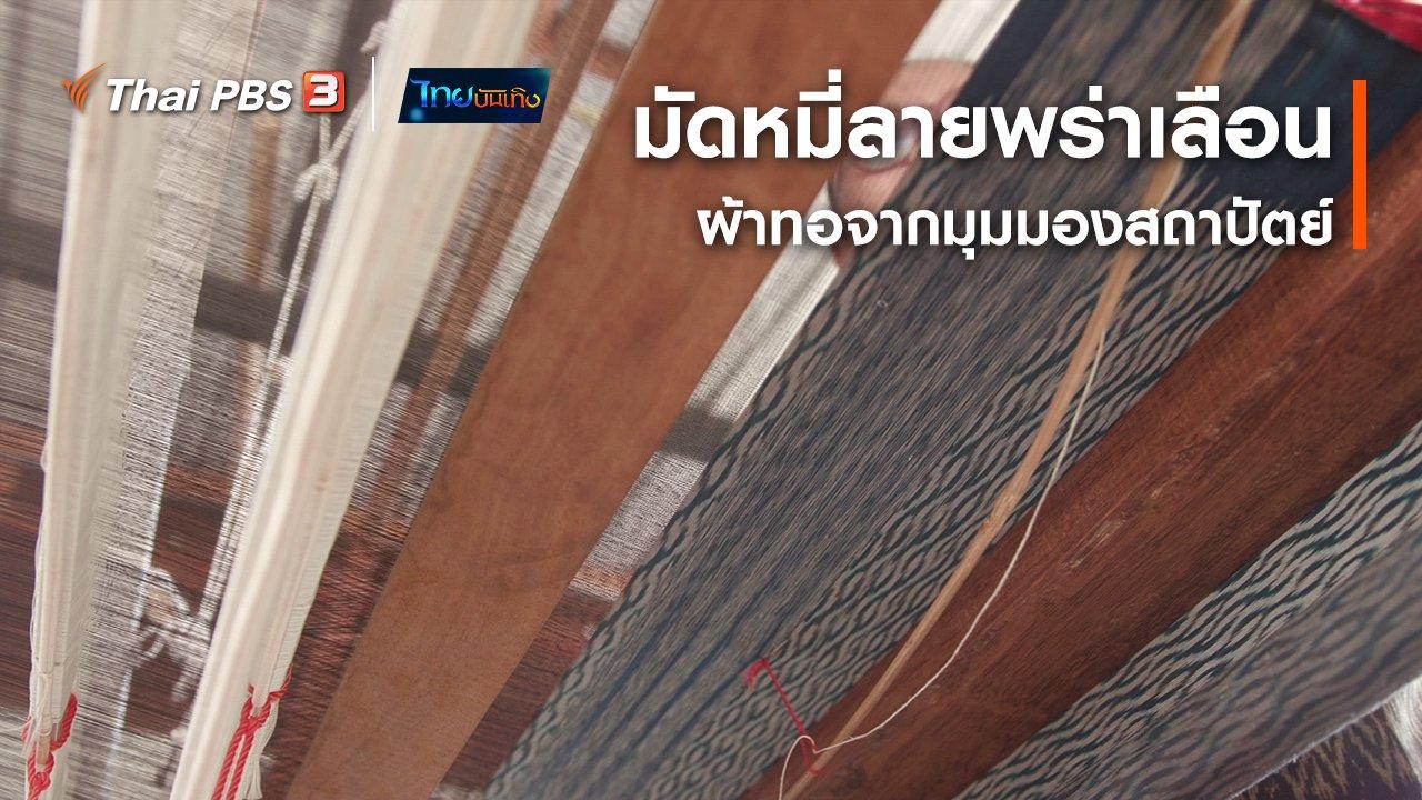 ไทยบันเทิง - หัวใจในลายผ้า : มัดหมี่ลายพร่าเลือน ผ้าทอจากมุมมองสถาปัตย์