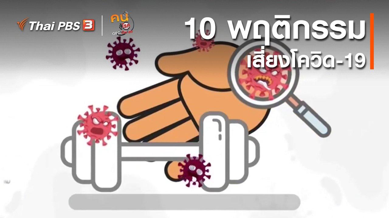 คนสู้โรค - ปรับก่อนป่วย : 10 พฤติกรรมเคยชินเสี่ยงโควิด-19