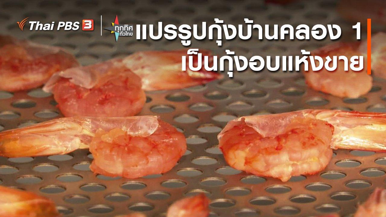 ทุกทิศทั่วไทย - อาชีพทั่วไทย : แปรรูปกุ้งบ้านคลอง 1 เป็นกุ้งอบแห้งขาย