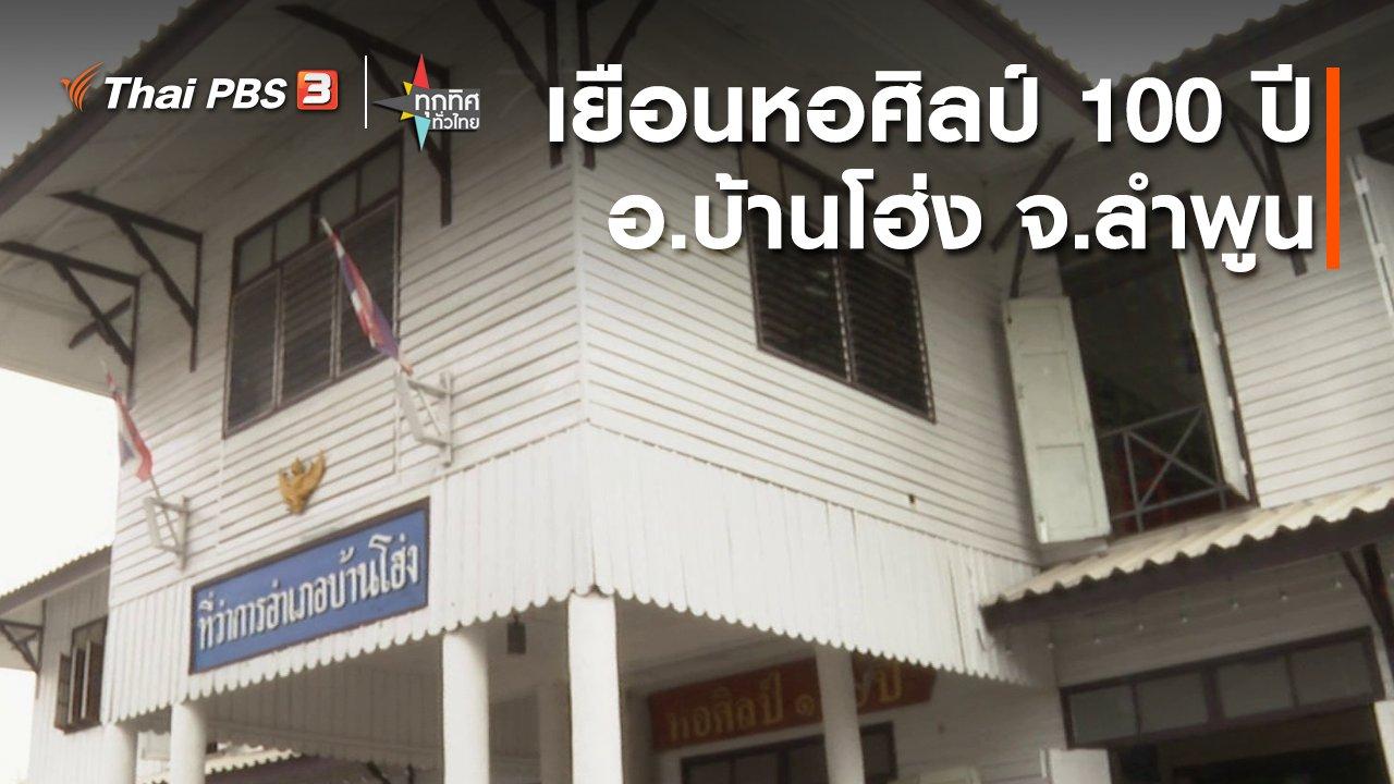 ทุกทิศทั่วไทย - วิถีทั่วไทย : เยือนหอศิลป์ 100 ปี อ.บ้านโฮ่ง จ.ลำพูน