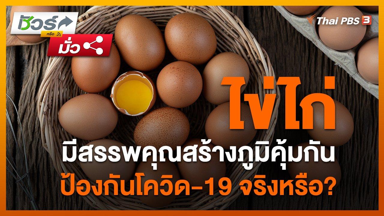 วันใหม่วาไรตี้ - ชัวร์หรือมั่ว : ไข่ไก่มีสรรพคุณสร้างภูมิคุ้มกันป้องกันโควิด-19 ?