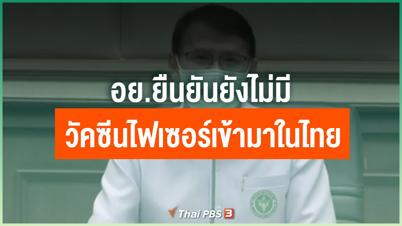 Coronavirus - อย.ยืนยันยังไม่มีวัคซีนไฟเซอร์เข้ามาในไทย