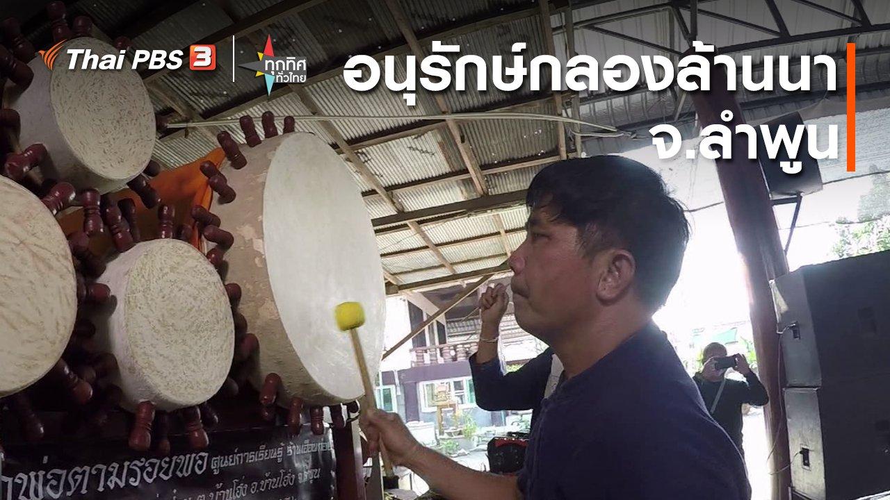 ทุกทิศทั่วไทย - วิถีทั่วไทย : อนุรักษ์กลองล้านนา จ.ลำพูน