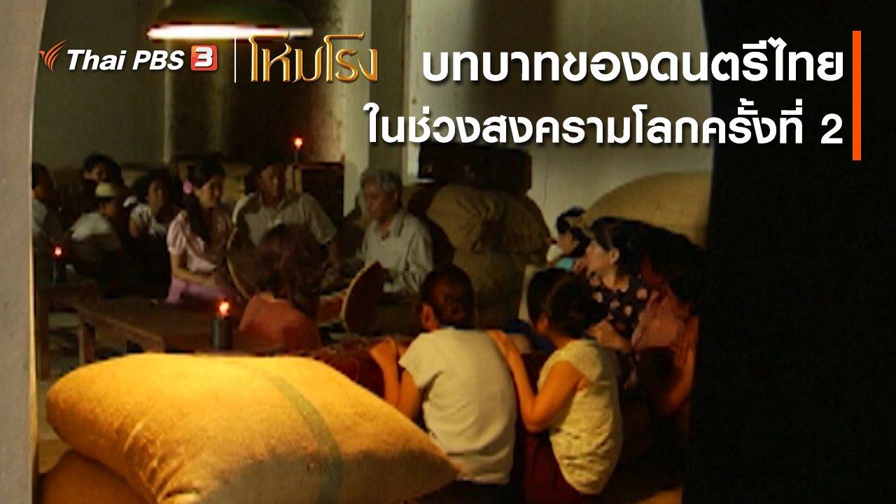 ละคร โหมโรง - เสียงสะท้อนจากโหมโรง : บทบาทของดนตรีไทยในช่วงสงครามโลกครั้งที่ 2 เป็นอย่างไร