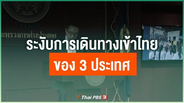 ระงับการเดินทางเข้าไทยของ 3 ประเทศ