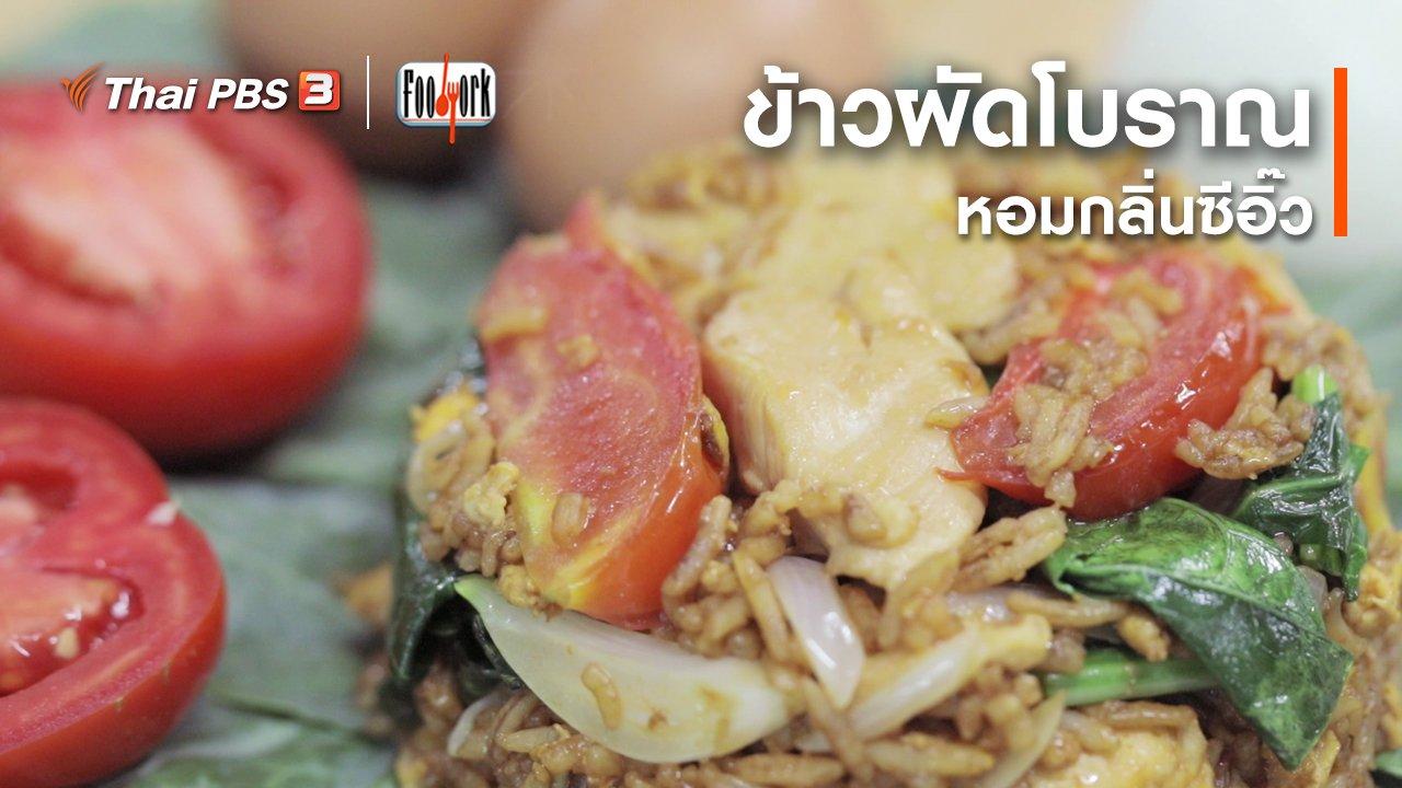 Foodwork - เมนูอาหารฟิวชัน : ข้าวผัดโบราณ