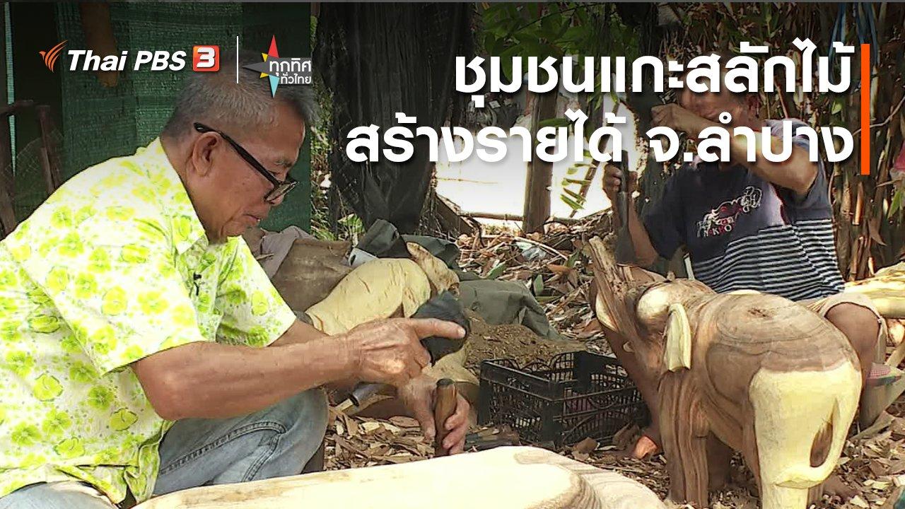 ทุกทิศทั่วไทย - อาชีพทั่วไทย : ชุมชนแกะสลักไม้สร้างรายได้ จ.ลำปาง