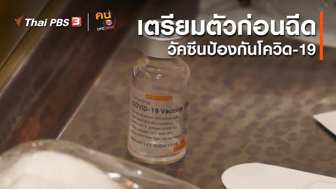 คนสู้โรค - ปรับก่อนป่วย : เตรียมตัวก่อนฉีดวัคซีนป้องกันโควิด-19
