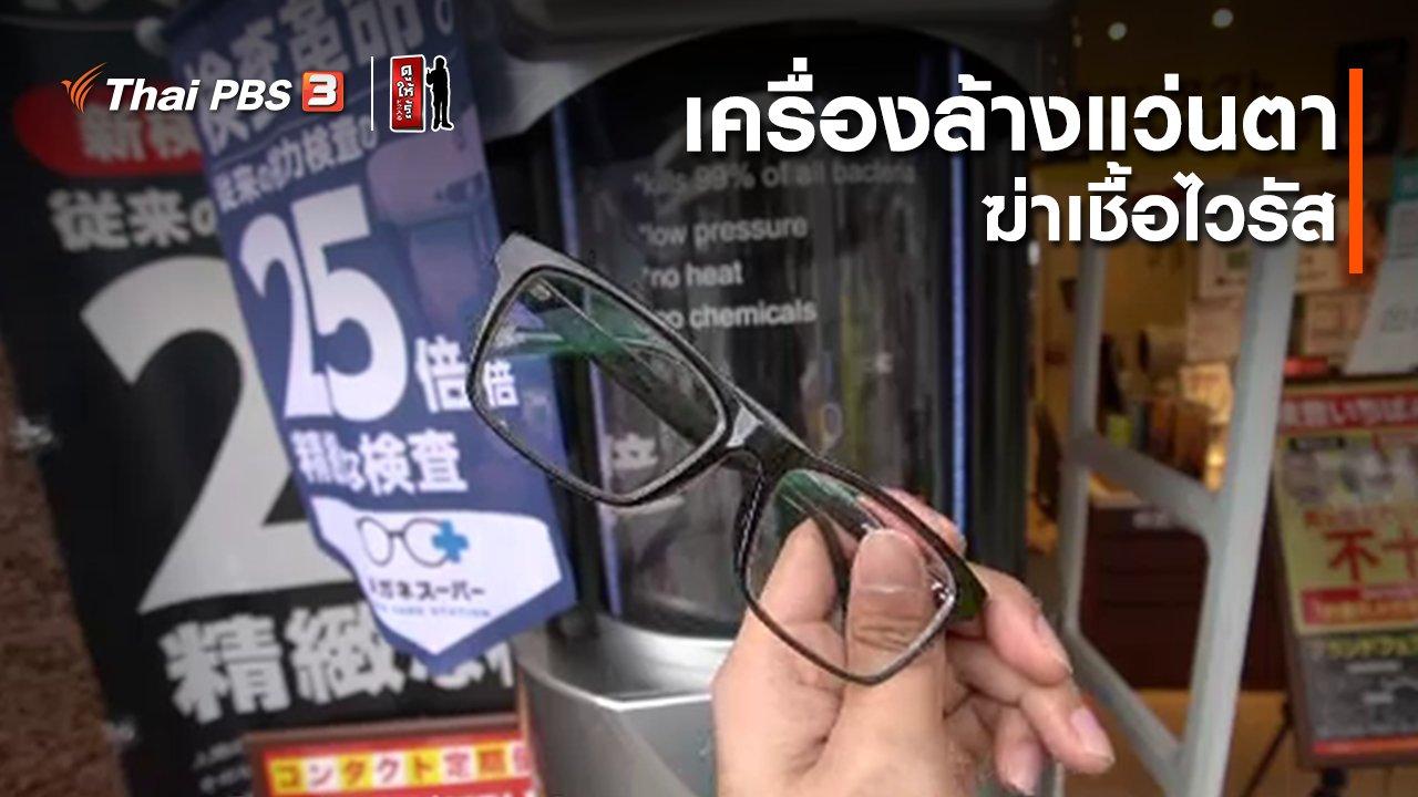ดูให้รู้ Dohiru - รู้ให้ลึกเรื่องญี่ปุ่น : เครื่องล้างแว่นตาฆ่าเชื้อไวรัส