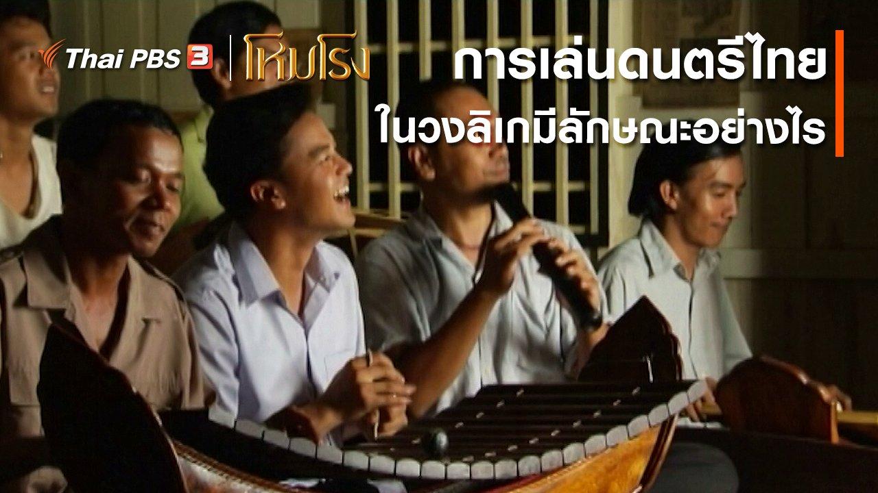 ละคร โหมโรง - เสียงสะท้อนจากโหมโรง : การเล่นดนตรีไทยในวงลิเกมีลักษณะอย่างไร