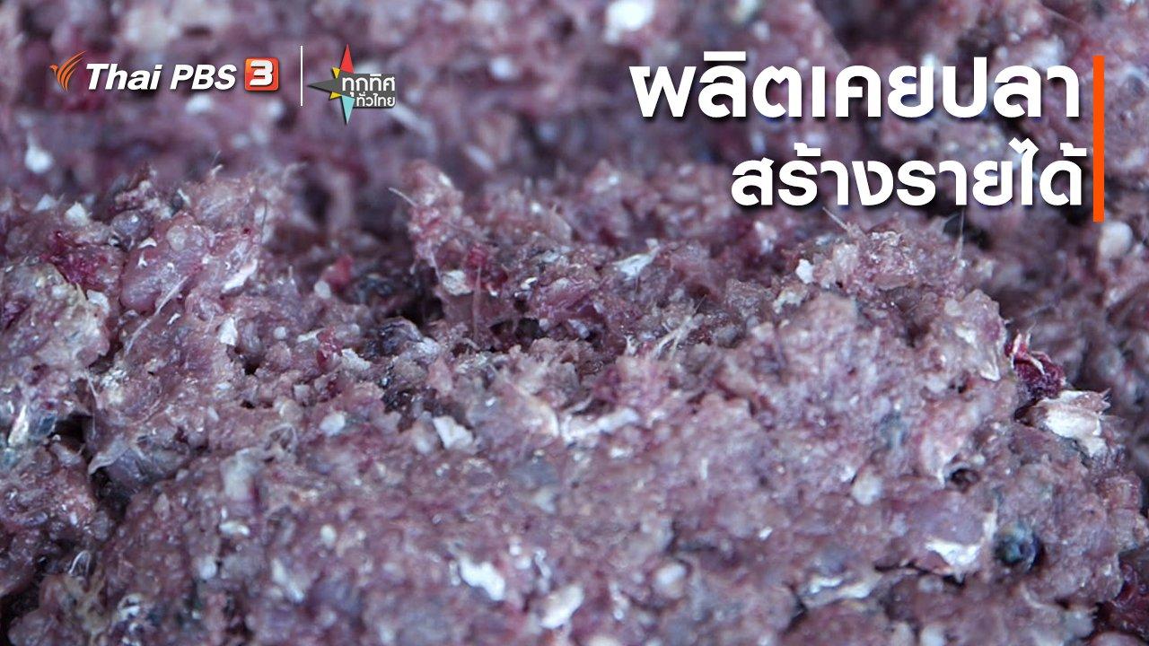 ทุกทิศทั่วไทย - อาชีพทั่วไทย : ผลิตเคยปลาสร้างรายได้ จ.สุราษฎร์ธานี
