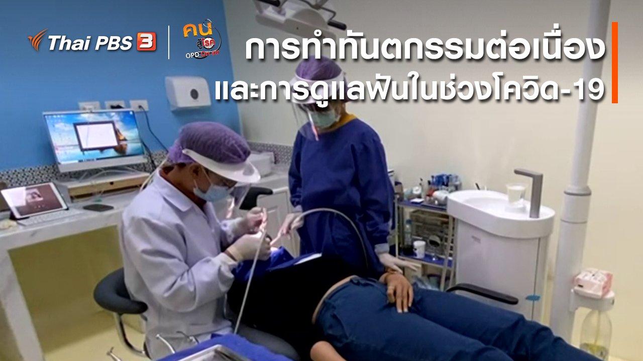 คนสู้โรค - รู้สู้โรค : การทำทันตกรรมต่อเนื่องและการดูแลฟันในช่วงโควิด-19