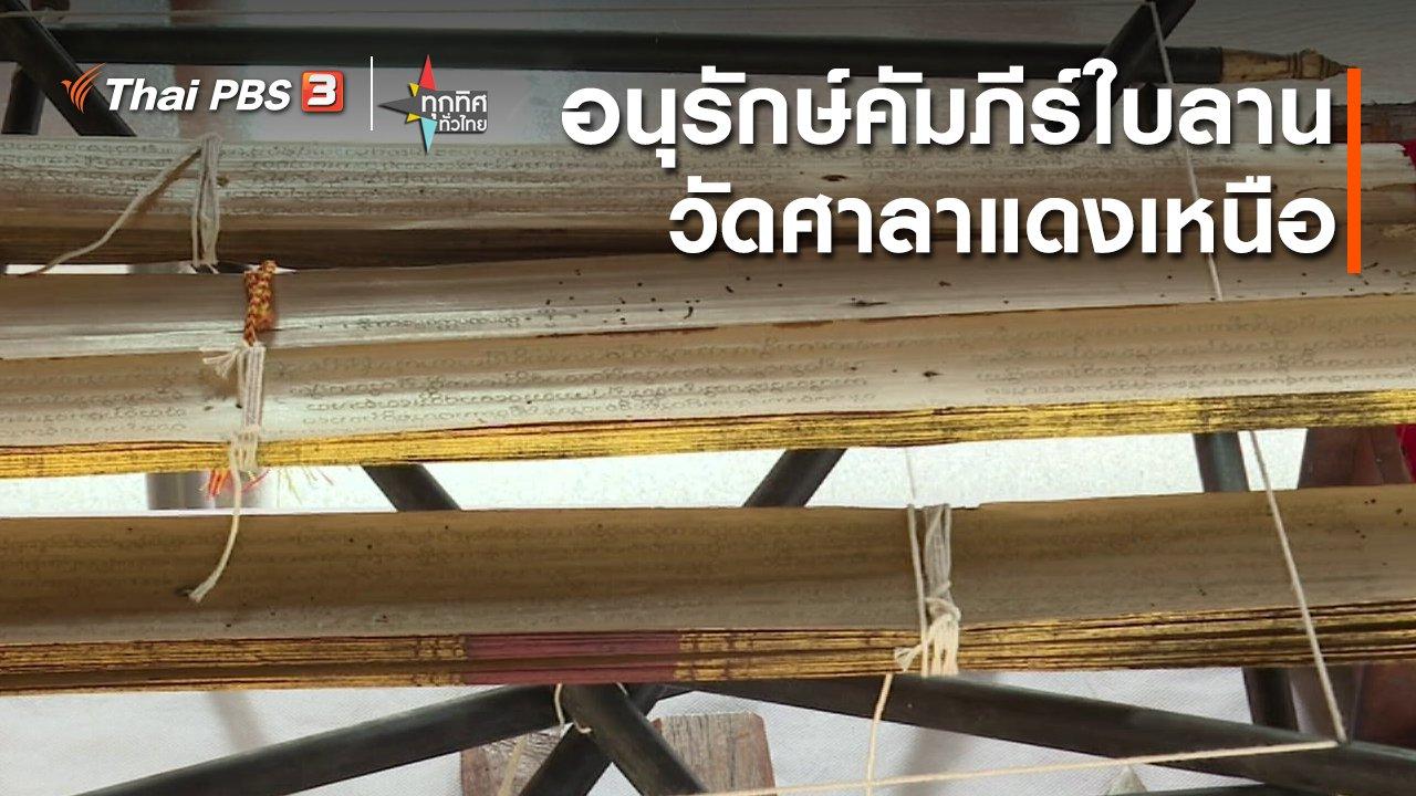 ทุกทิศทั่วไทย - วิถีทั่วไทย : อนุรักษ์คัมภีร์ใบลานวัดศาลาแดงเหนือ จ.ปทุมธานี