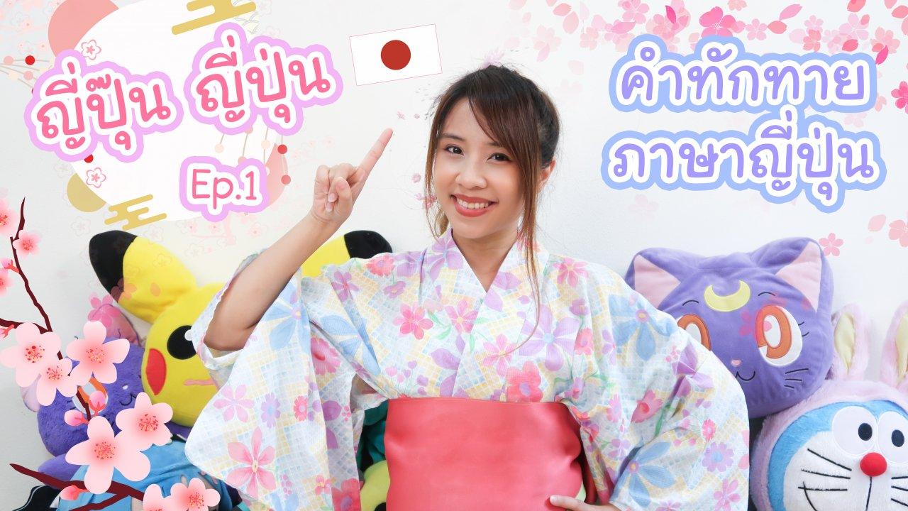 คำทักทายภาษาญี่ปุ่น