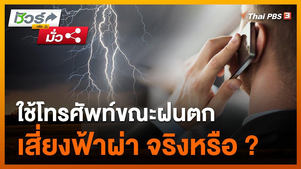 วันใหม่วาไรตี้ - ชัวร์หรือมั่ว : ใช้โทรศัพท์ขณะฝนตก เสี่ยงฟ้าผ่า ?