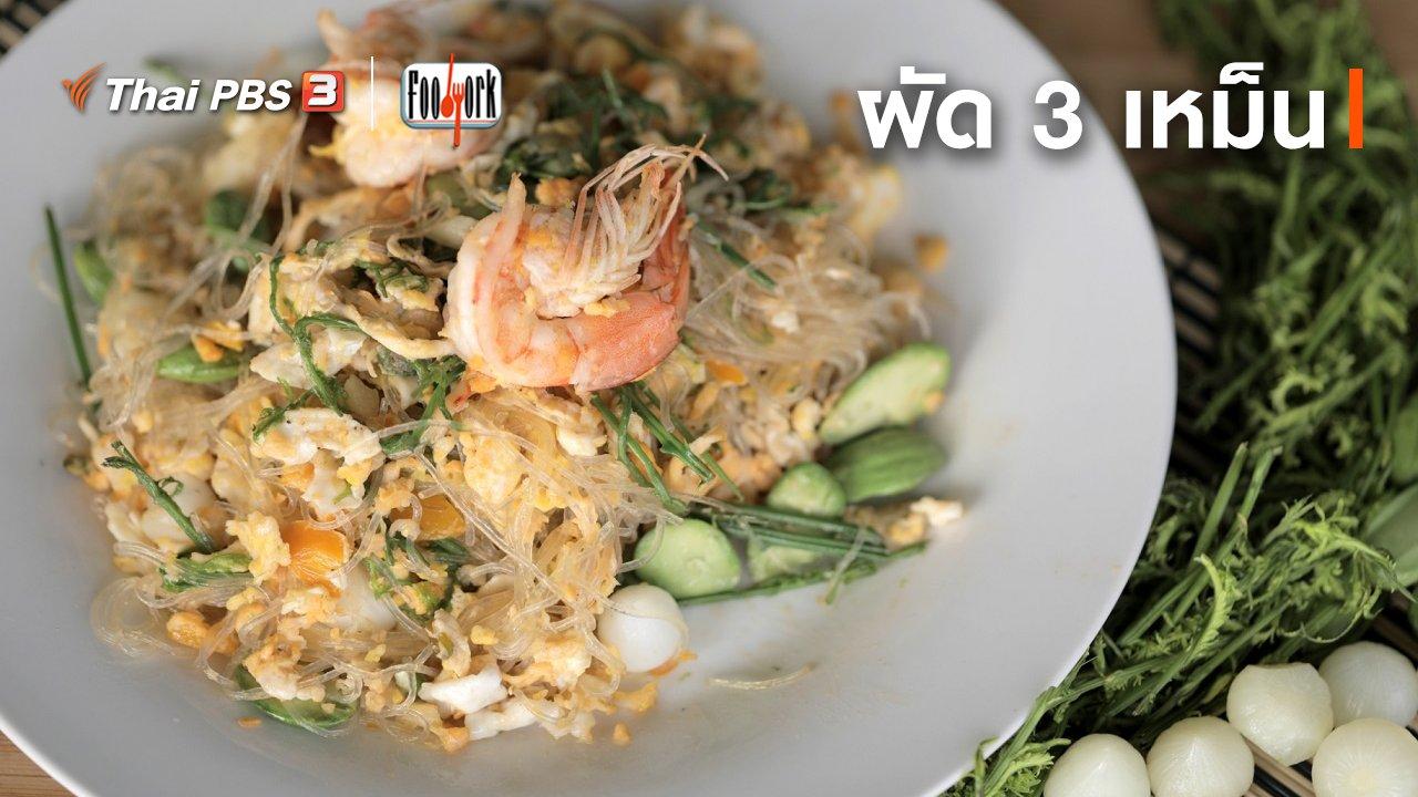 Foodwork - เมนูอาหารฟิวชัน : ผัด 3 เหม็น