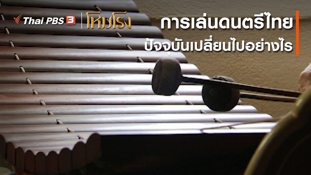 ละคร โหมโรง - เสียงสะท้อนจากโหมโรง : การเล่นดนตรีไทยในอดีตและปัจจุบันเปลี่ยนแปลงไปอย่างไร