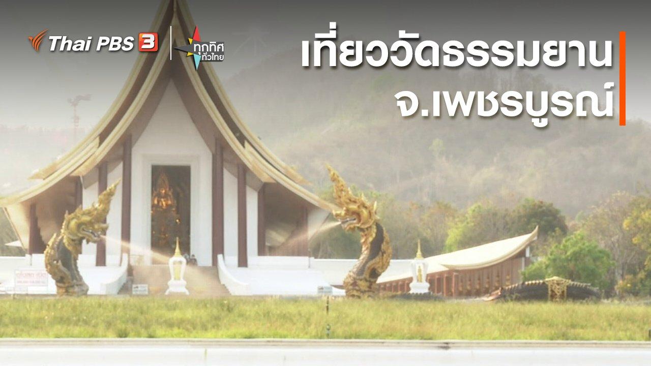 ทุกทิศทั่วไทย - วิถีทั่วไทย : เที่ยววัดธรรมยาน  จ.เพชรบูรณ์