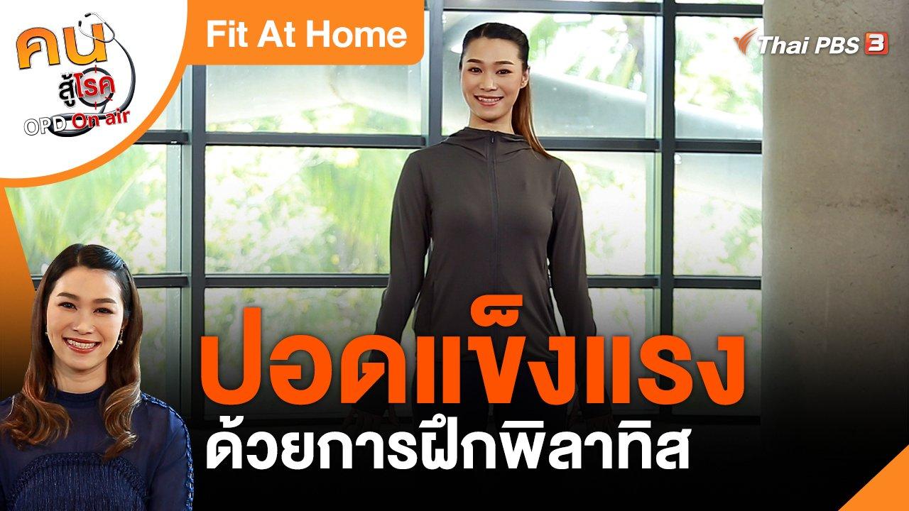 คนสู้โรค - Fit At Home : ปอดแข็งแรงด้วยการฝึกพิลาทิส