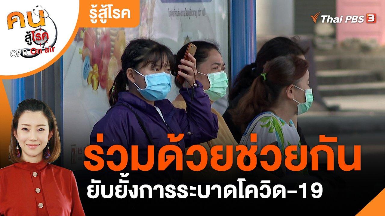 คนสู้โรค - รู้สู้โรค : ร่วมด้วยช่วยกันยับยั้งการระบาดโควิด-19
