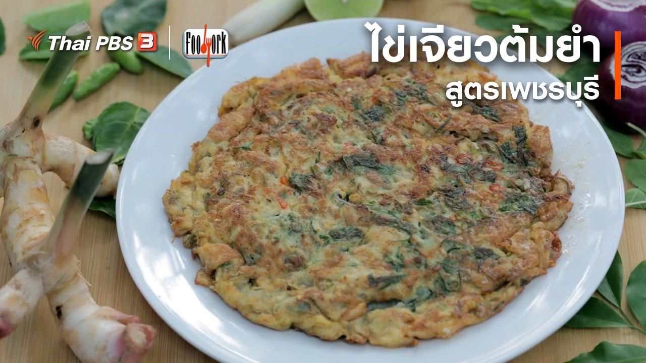 Foodwork - เมนูอาหารฟิวชัน : ไข่เจียวต้มยำสูตรเพชรบุรี