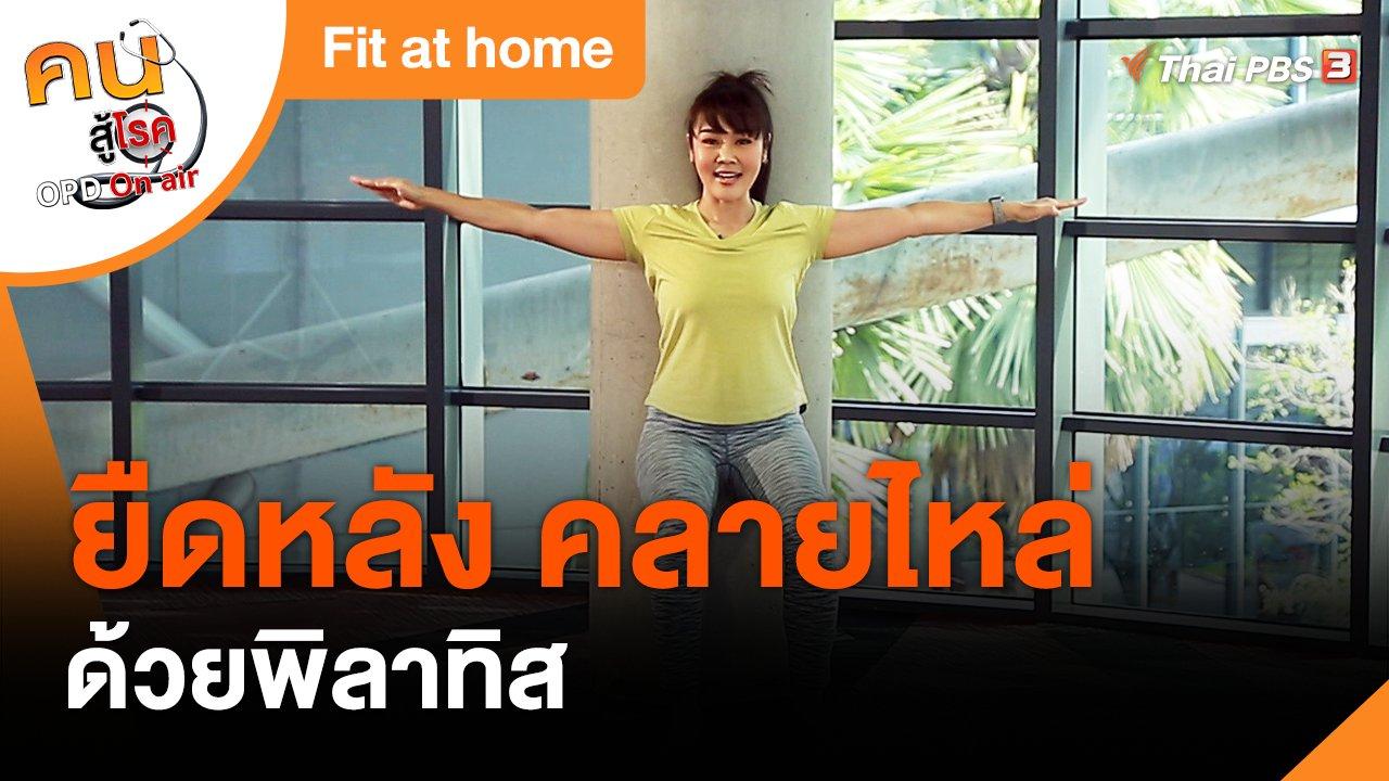 คนสู้โรค - Fit At Home : ยืดหลัง คลายไหล่