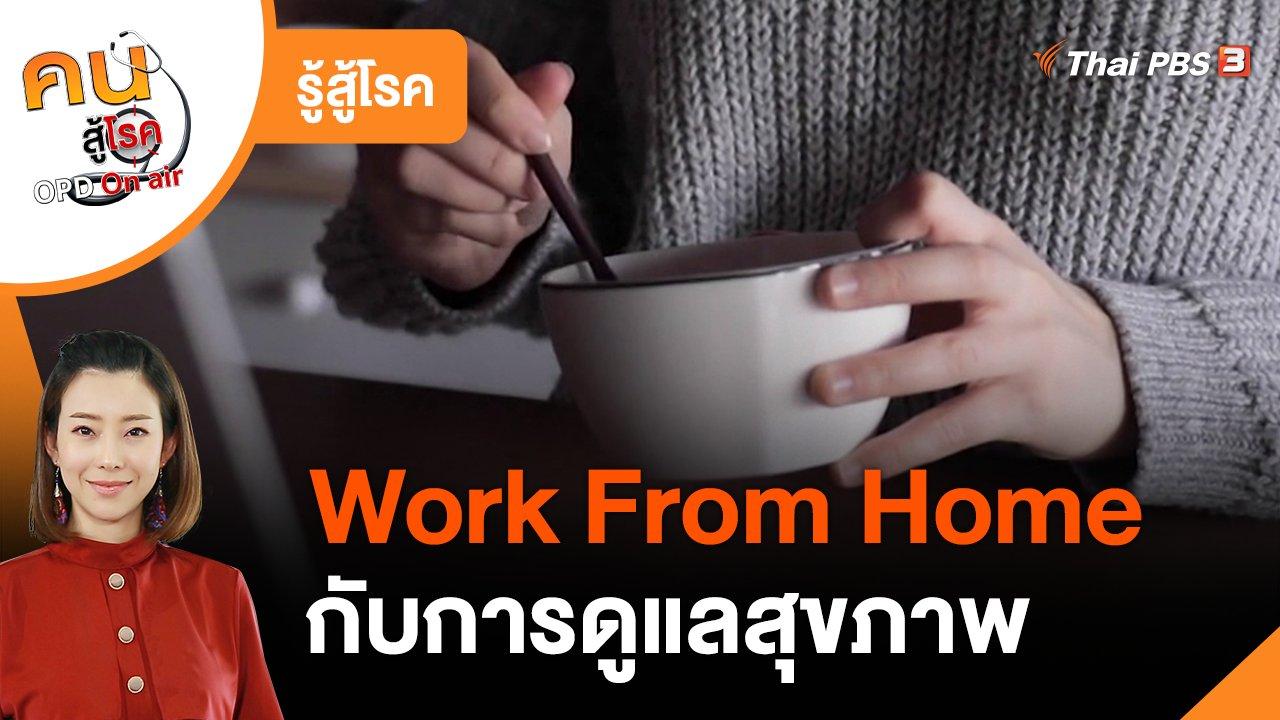 คนสู้โรค - รู้สู้โรค : Work From Home กับการดูแลสุขภาพ