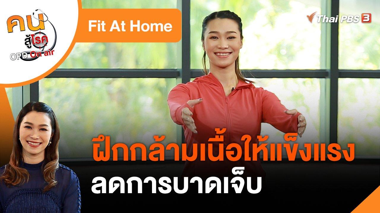 คนสู้โรค - Fit At Home : ฝึกกล้ามเนื้อให้แข็งแรง ลดการบาดเจ็บ