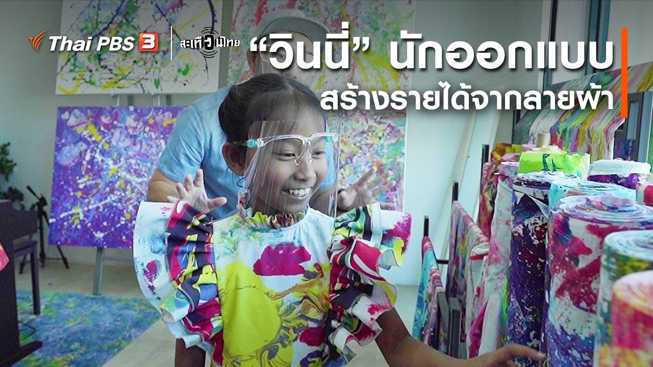 """สะเทือนไทย - นักสร้างความเปลี่ยนแปลง : """"วินนี่"""" นักออกแบบ สร้างรายได้จากลายผ้า"""