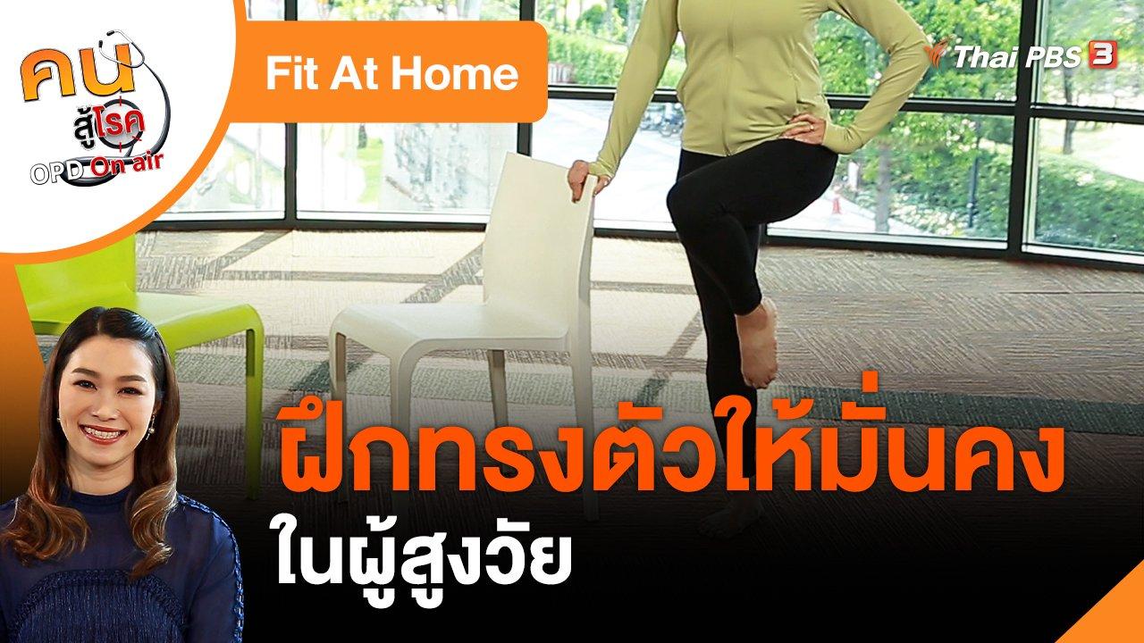 คนสู้โรค - Fit At Home : ฝึกทรงตัวให้มั่นคงในผู้สูงวัย